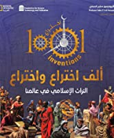 1001 Inventions Muslim Heritage In Our World By Salim T S Al Hassani