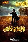Imran Ki Waapsi