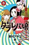 東京タラレバ娘 5 [Tokyo Tarareba Musume 5]