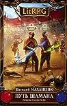 Путь Шамана. Поиск Создателя (Мир Барлионы #7) ebook download free