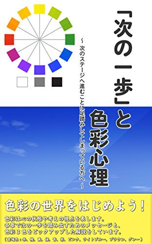 Color psychology - Take a step forward: for next stage MITSURU YAMAGUCHI