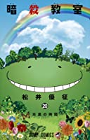 暗殺教室 20 [Ansatsu Kyoushitsu 20] (Assassination Classroom, #20)