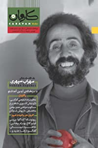 کاروان مهر، فروردین و اردیبهشت ۱۳۹۵