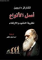 أصل الأنواع: نظرية النشوء والارتقاء