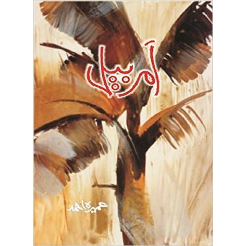 امربیل by Umera Ahmed