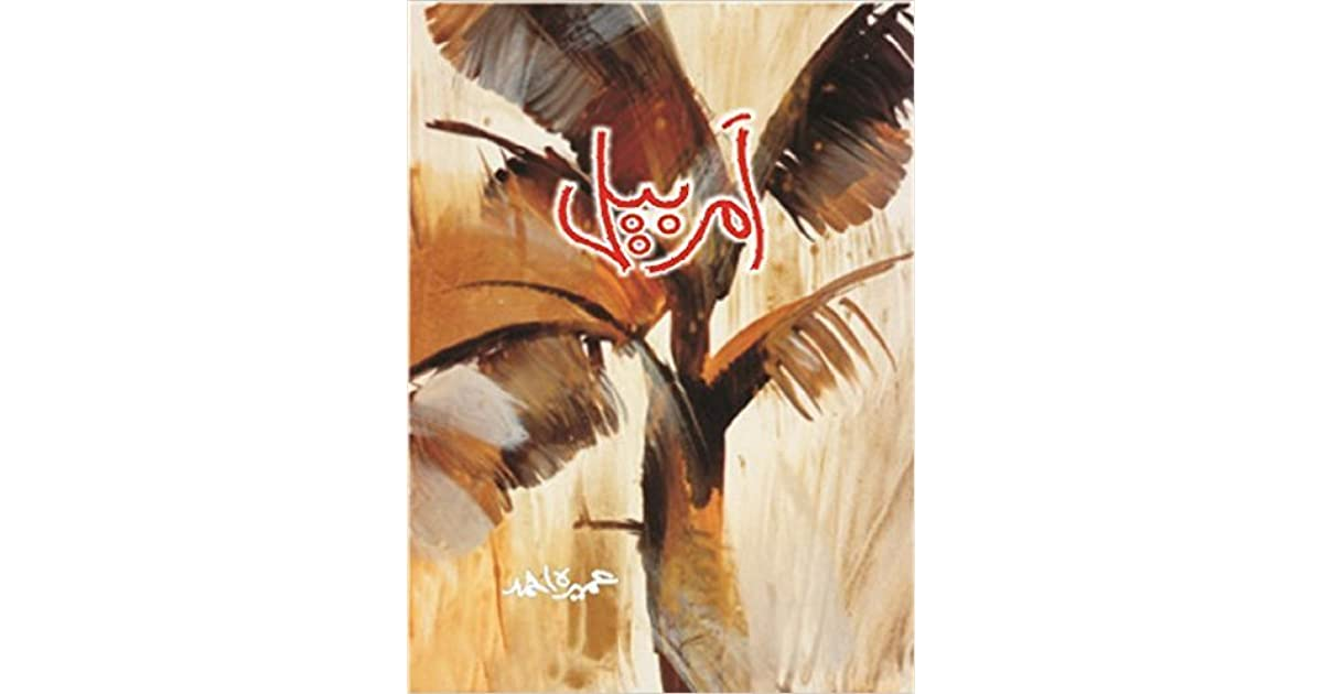 Amar Bail Full Novel Pdf