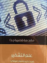 علم التشفير: مقدمة قصيرة جداً