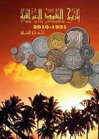 تاريخ النقود العراقية