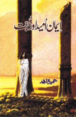 ایمان اُمید اور محبت by Umera Ahmed