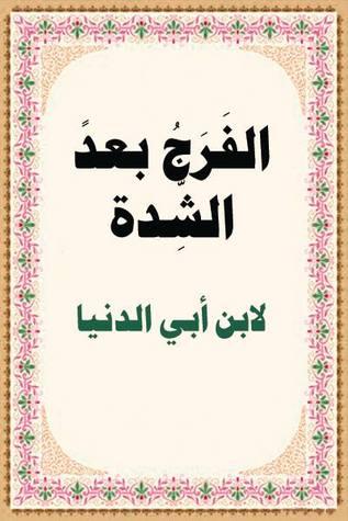 الفرج بعد الشدة By ابن أبي الدنيا