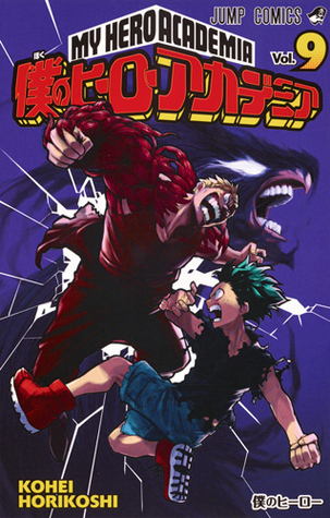 僕のヒーローアカデミア 9 Boku No Hero Academia 9 By Kohei