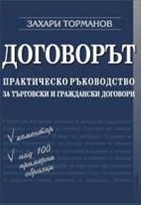 Договорът- практическо ръководство за търговски и граждански договори
