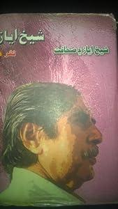 Shaikh Ayaz ein Sahafat