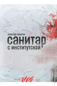 Санитар с Институтской by Alexey Nikitin
