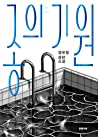 종의 기원 by You-Jeong Jeong