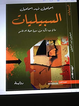 8badad86c السبيليات by إسماعيل فهد إسماعيل