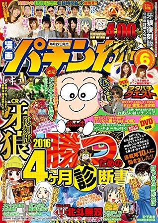 漫画パチンカー 2016年06月号 [雑誌] by パチンカー編集部