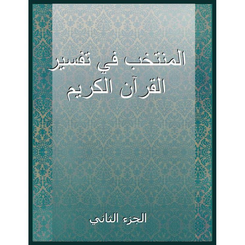 المنتخب من تفسير القرآن الكريم الجزء الثاني By محمد متولي الشعراوي