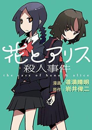 花とアリス殺人事件 [The Case of Hana & Alice]