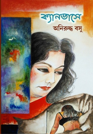 Bengali Novels Shelf