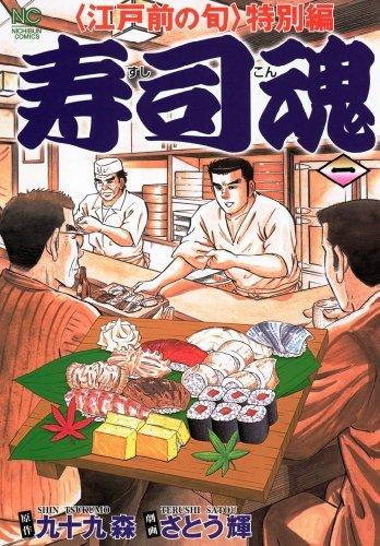 寿司魂 1  by  九十九森