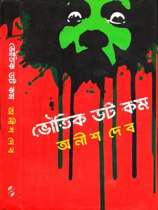 ভৌতিক ডট কম by Anish Deb