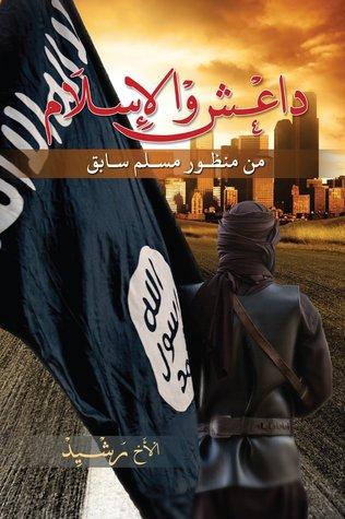 تحميل كتاب تاريخ الاسلام المصور