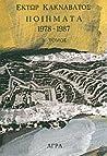 Ποιήματα 1978-1987 by Έκτωρ Κακναβάτος