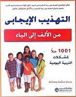 التهذيب الايجابي من الالف الي الياء : ١٠٠١ حلا لمشكلات التربية اليومية