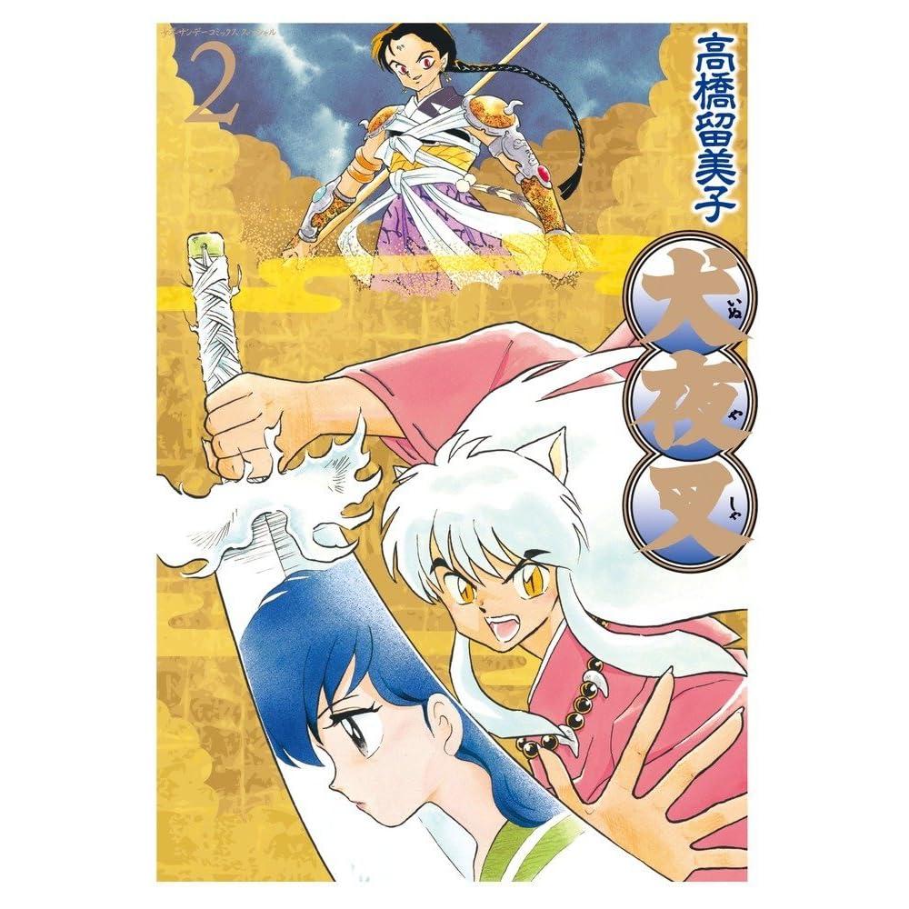 犬夜叉 02 ワイド版 Inuyasha 02 Wide Ban By Rumiko Takahashi