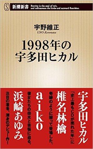 1998年の宇多田ヒカル 宇野 維正