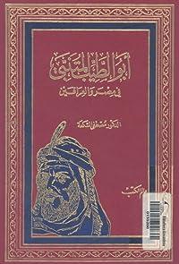 أبو الطيب المتنبي فى مصر والعراقين