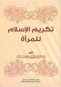 تكريم الإسلام للمرأة