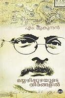 മയ്യഴിപ്പുഴയുടെ തീരങ്ങളിൽ   Mayyazhippuzhayude Theerangalil