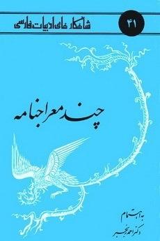 چند معراجنامه  by  احمد رنجبر