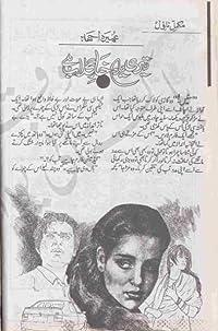 تیری یاد خار گلاب ہے (Teri Yaad Khaar-e-Gulaab Hai)