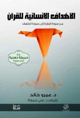 الأهداف الإنسانية للقرآن من سورة البقرة الى سورة الكهف By عمرو خالد