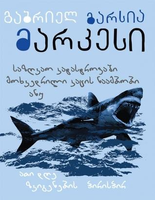 საზღვაო კატასტროფაში მოხვედრილი კაცის ნაამბობი ანუ ათი დღე ზვიგენების პირისპირ