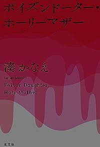ポイズンドーター・ホーリーマザー [Poizundōtaa Hōriimazaa]