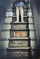 1408 by stephen king for Stephen king habitacion 1408