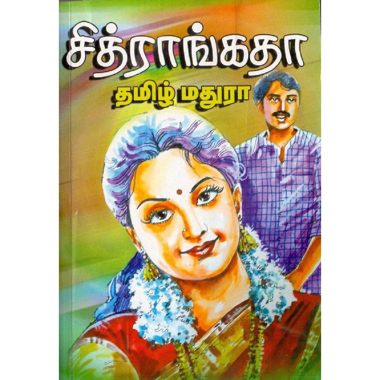 சித்ராங்கதா by Tamil Madhura