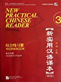 New Practical Chinese Reader 3 Workbook (English and Chinese Edition)