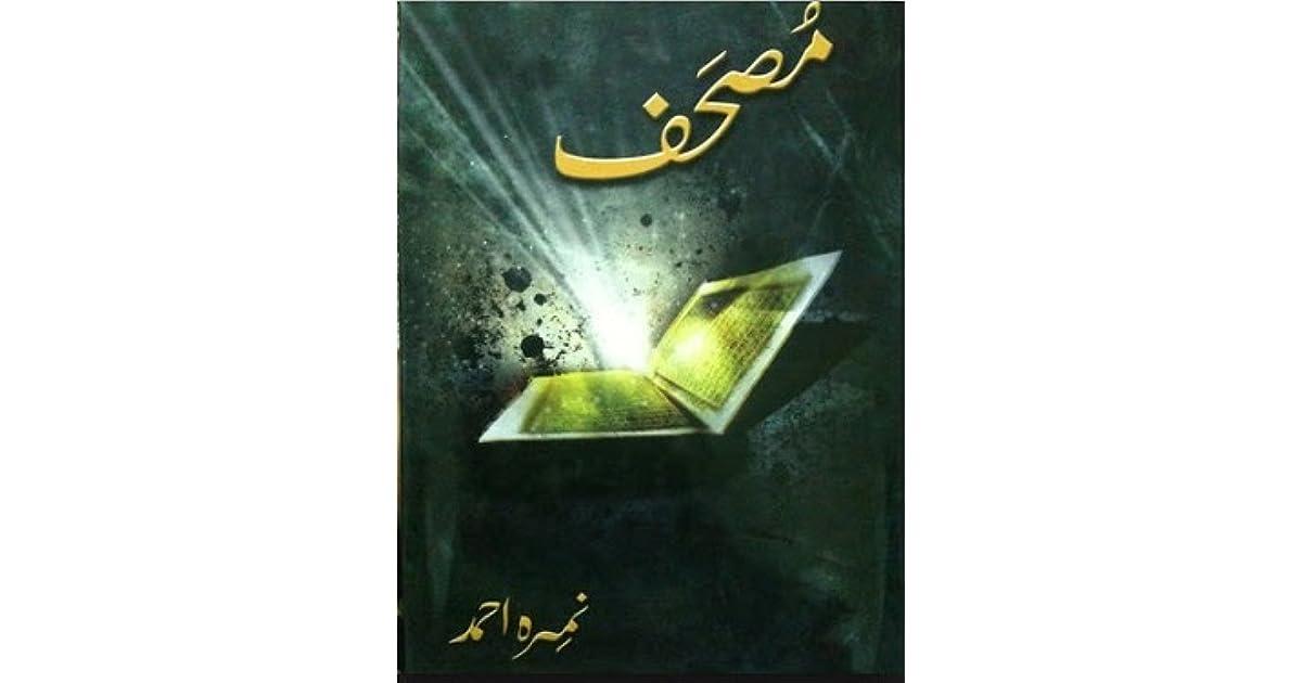 Mushaf / مصحف by Nemrah Ahmed