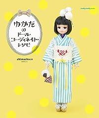 ゆかたのドール・コーディネイト・レシピ [Yukata no Doll Coordinate Recipe]