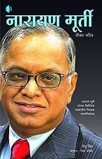 Narayan Murty
