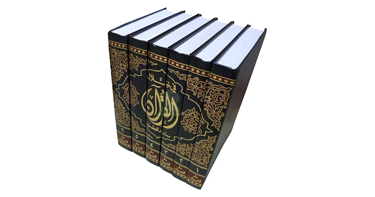 غلاف كتاب في ظلال القرآن، طبعة دار الشروق - مصر