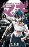マギ 5 (Magi: The Labyrinth of Magic, #5)