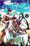 マギ 4 (Magi: The Labyrinth of Magic, #4)