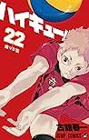 ハイキュー!! 22 [Haikyū!! 22]