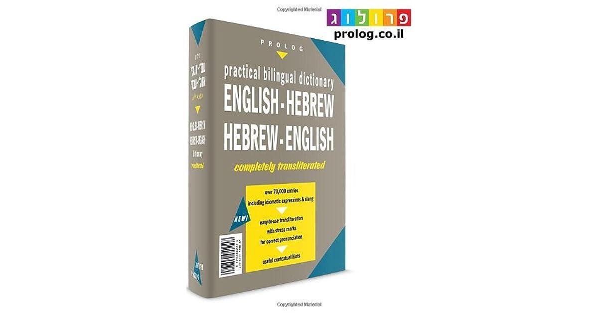 HEBREW - ENGLISH v v  Dictionary | PROLOG Ltd, Israel (Dictionaries